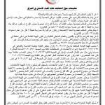 تعليمات وشروط انتخابات نقابة اطباء الاسنان في العراق1