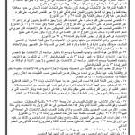 تعليمات وشروط انتخابات نقابة اطباء الاسنان في العراق2