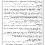 تعليمات وشروط انتخابات نقابة اطباء الاسنان في العراق3