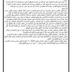 تعليمات وشروط انتخابات نقابة اطباء الاسنان في العراق4